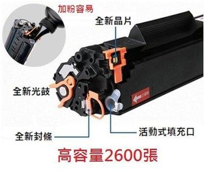 *3C百貨*CF283A(83A)副廠(高容量2600張可重複填充)M125a/M127fn/M127fsM127fw