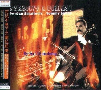甲上  CD~ 韋德蘭史麥羅維奇 湯米山德斯 花兒不見了之塞拉耶佛HDCD~ 未拆