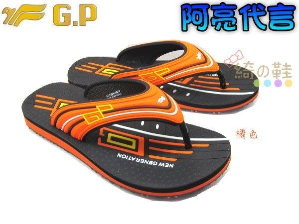 【超商取貨免運費】【G.P涼拖鞋】 G6898M-42橘色 男生運動涼拖鞋 夾腳式拖鞋