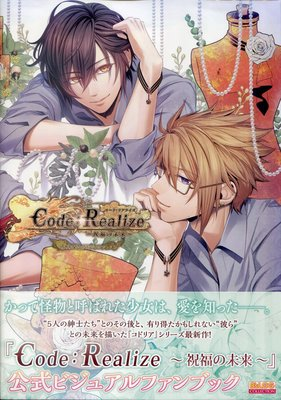 Code:Realize-祝福の未來-公式 Visual Fan Book