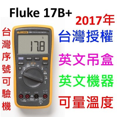 [全新] [限時免運]Fluke 17B+ PLUS 升級版 / 可刷卡 / 含保固 另有15b+