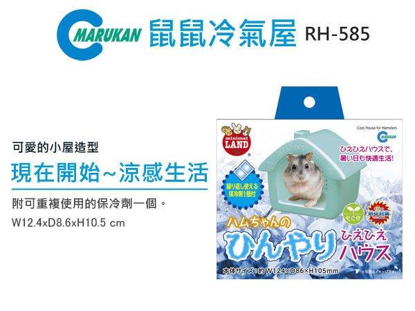 SNOW的家 【訂購】Marukan 鼠鼠冷氣屋RH-585(81291260