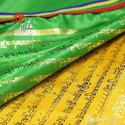 千百智經幡20面10種金字經文西藏佛教用品五色綢緞經旗風馬旗龍達全館免運