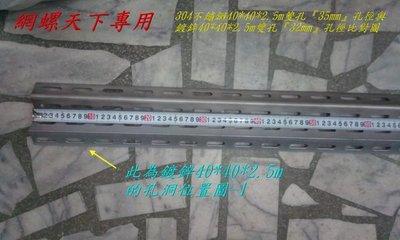 網螺天下※鍍鋅角鋼、沖孔角鐵40*40*2.5mm『雙』孔,孔洞示意圖 - 1~3圖