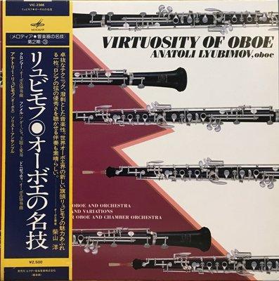§小宋唱片§日版Victor/Virtuosity of Oboe/雙簧管Anatoli Lyubimov/二手古典黑膠