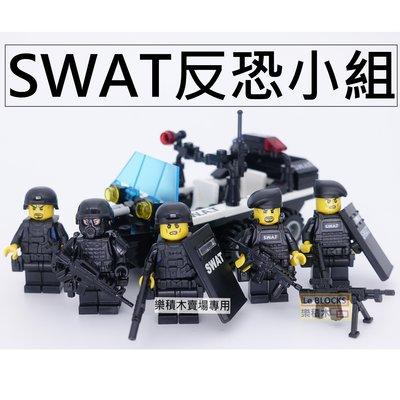 樂積木【當日出貨】SWAT反恐小組 五款人偶+突擊車x1 袋裝 非樂高 LEGO相容 軍事 特種部隊 積木 人偶 雷神