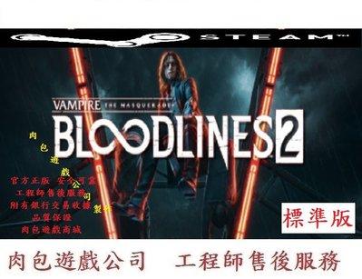 預購 PC 吸血鬼:惡夜獵殺血族2 標準版 Vampire: The Masquerade - Bloodlines 2