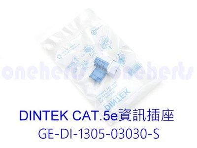 現貨DINTEK CAT.5e 網路資訊插座 KEYSTONE GE-DI-1305-03030-S 專業技能比賽必