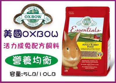 &米寶寵舖$ 現貨特價479元 美國OXBOW活力成兔配方飼料10LB(4.54kg) 成兔 兔子飼料