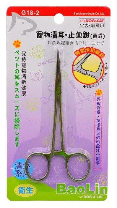 *COCO*寶麟Baolin寵物清耳/止血鉗(直式G18-2/彎式G18-3)、拔耳毛、清耳道都好用/專業耳朵清潔用