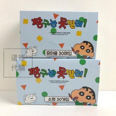 這裡現貨??韓國蠟筆小新兒童口罩 一盒30入 幼幼口罩 小童口罩 非醫療口罩 盒裝口罩 獨立包裝