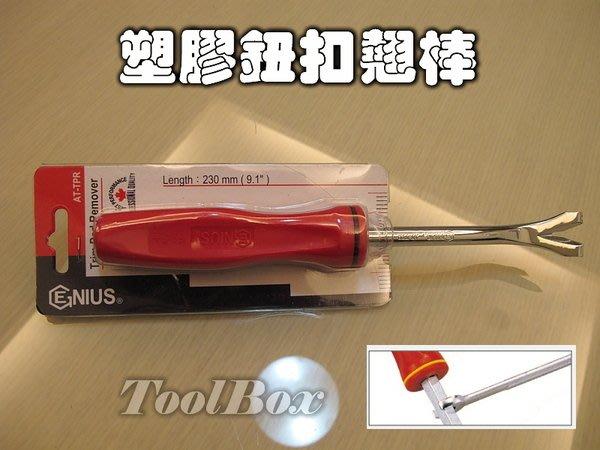 【ToolBox】Genius-汽車門板膠扣起子//塑膠扣起子/塑扣起子/門扣起子/鈕扣起子/Y型起子