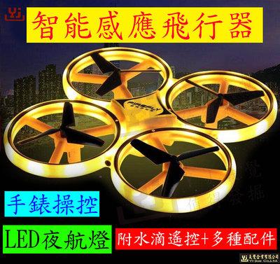 現貨 智能感應飛機 手勢遙控 飛行器 無人機 懸浮飛機 體感四軸飛行器 LED燈 遙控飛機 UFO 互動感應 遙控玩具
