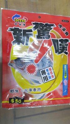 【JP】南台灣 NTN 新驚嘆 冷凍餌 吳郭魚 拉絲 粒子 福壽餌 冷凍餌 鯉魚餌 福壽魚 土鯽魚 南極蝦