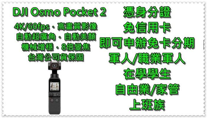 DJI Osmo Pocket 2口袋雲台相機 台灣公司貨【軍人 學生 上班族 家管 自由業 免卡分期】