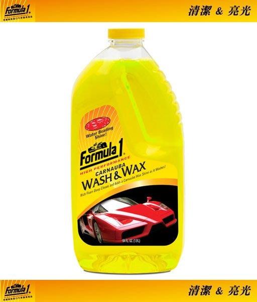 【優洛帕-汽車用品】美國 Formula 1 高泡沫 棕櫚光澤 上蠟清潔撥水 洗車精 15032(大) 1900ml