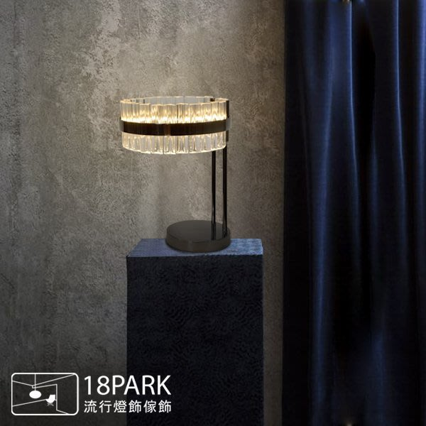 【18Park 】華麗細膩 Tenderness [ 永豐晶檯燈 ]