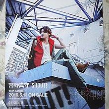 宮野真守Mamoru Miyano SHOUT【原版宣傳海報】全新