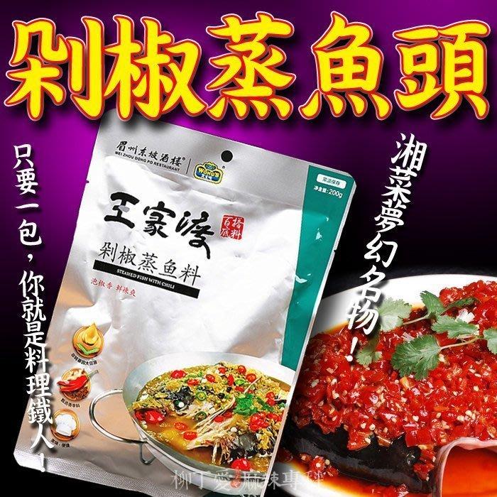 柳丁愛☆王家渡 剁椒魚頭王調料200克【A280】