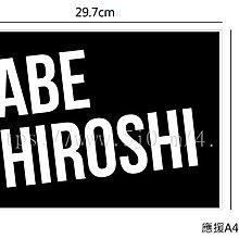 〈可來圖訂做-海報〉阿部寬 ABE HIROSHI 應援小海報