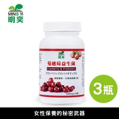 【明奕】蔓越莓益生菌X3瓶(30粒/瓶...
