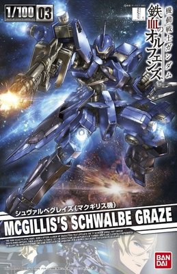【模型王】現貨 BANDAI 1/100 鐵血的孤兒 鐵血孤兒 燕式格雷茲 麥吉利斯座機 Schwalbe Graze