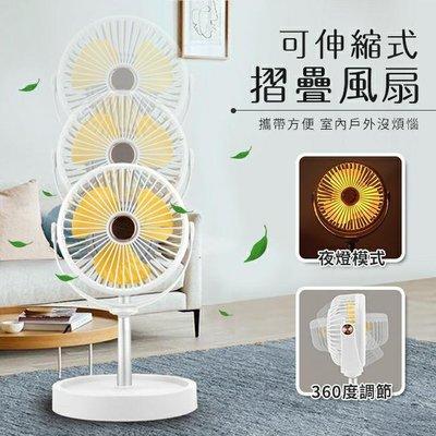 現貨-360度夜燈伸縮摺疊風扇