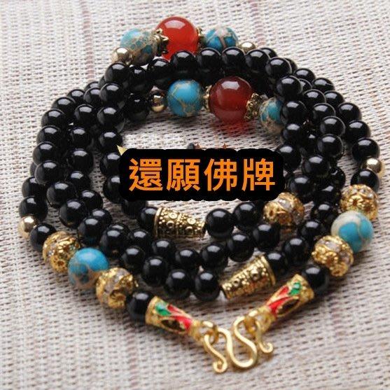 「還願佛牌」泰國佛牌鏈 串珠款 項鍊 單掛 經典 佛牌鏈子 帝王 黑瑪瑙 綠松石 6 mm