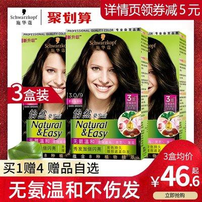 染髮劑3盒 施華蔻染發劑純怡然植物無氨黑發劑染發霜膏遮白發官方旗艦店