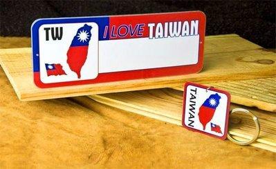 【國旗創意生活館】台灣造型停車留言牌+鑰匙圈/Taiwan/中華民國/10多種國旗圖案可任選