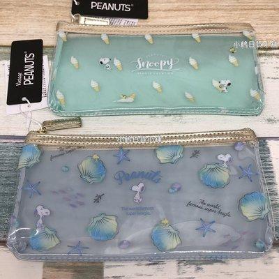 【現貨】日本 SNOOPY 史努比 海洋風 冰淇淋 透明 筆袋 牙刷袋