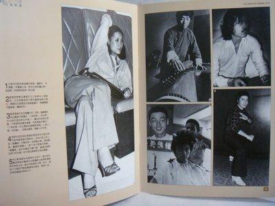 大本~ 啓動歷史記憶的巨輪 -『民國67年』 - 20世紀台灣1978 - 宋岡陵 李泰祥 劉永