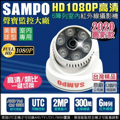 監視器 SAMPO 聲寶監控 紅外線夜視 室內半球攝影機 一鍵切換 300萬鏡頭 AHD TVI CVI 類比 最新款