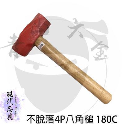『青山六金』附發票 『現代忍具』 不脫落 4P 八角錘 180C 鐵鎚 鐵槌 槌子 鎚子 手槌 木工槌 五金 手工具