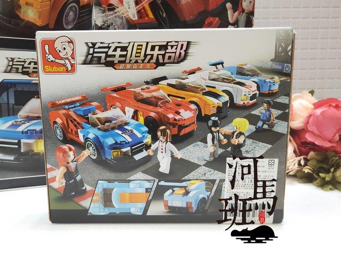 河馬班玩具-小魯班積木-汽車俱樂部列-M38-B0633超跑嘉年華系列-📢可跟樂高積木合組