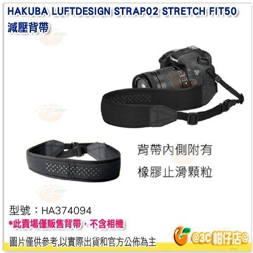 HAKUBA LUFTDESIGN STRAP02 STRETCH FIT50 減壓背帶 公司貨 HA374094 單眼