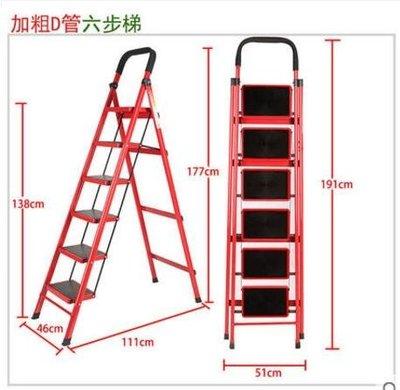 梯子家用梯子折疊梯人字梯寬踏板梯室內伸縮爬梯移動樓梯扶梯