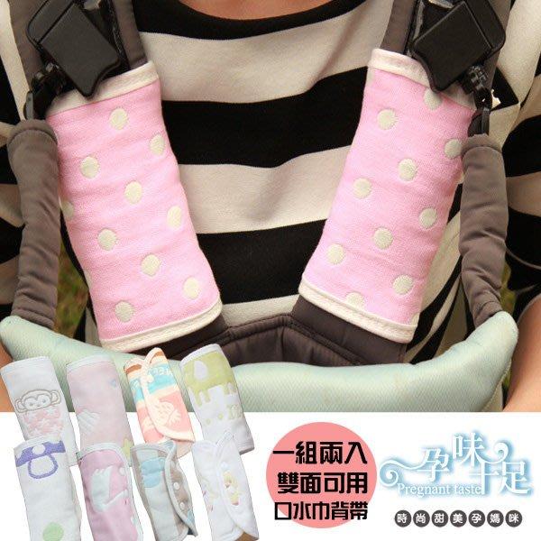 *孕味十足。孕婦裝*寵愛寶貝*現貨+預購【COH0521】六層多種樣式背帶口水巾(一組兩入)