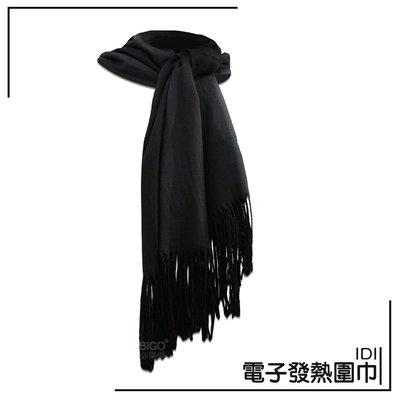 寒流報到必備~IDI電子發熱圍巾 HEATED SCARF 保暖圍巾 圍脖 圍巾 電子保暖圍巾 定溫圍巾 暖呼呼