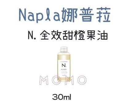 【現貨】娜普菈 N.全效甜橙果油30ml(100%肌膚頭髮2用) 造型系列Napla《公司貨》