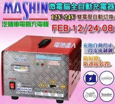 【鋐瑞電池】 麻新電子 FEB-12/24-08 12V電池 24V電瓶 充電機 充電器 機車 汽車 自動切換 充飽跳停