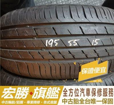 【宏勝旗艦】中古胎 落地胎 二手輪胎:C500.195 55 15 賽輪SaiLun ELITE 9成 2條 1800元