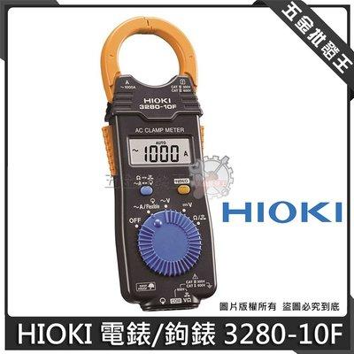 五金批發王【全新】日本製 HIOKI 電錶 3280-10F 鉤錶 超薄型 交流 電表 勾表 日本交流鉤表 含測試棒