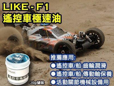 聯想材料【F1】遙控車極速油 →/齒輪、滑軌($200元/罐)