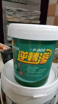 【金絲猴防水材】金絲猴P800混凝土逆滲透堵水劑 高滲透力預防壁癌改善結構吸水率 透明無膜 清水模面保護 室內浴室皆可