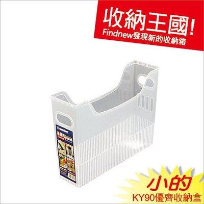 發現新收納箱『KY90小的優齊收納盒』Keyway收納王國:透明整理箱,分類籃。家庭用品,A4書籍排列,順手好拿!
