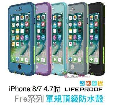 【現貨】Lifeproof iPhone 8/7 4.7吋 fre系列 防水防摔 軍規保護殼 台灣代理公司貨