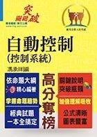 【鼎文公職國考購書館㊣】鐵路特考-自動控制(控制系統)-T5A77