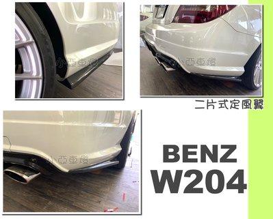 小亞車燈改裝*全新 BENZ W204 C250 C300 AMG 保桿專用 二片式 卡夢 碳纖維 後保桿側 定風翼