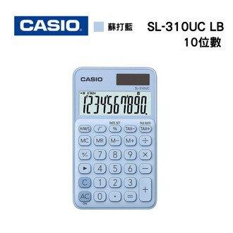 【含稅】CASIO 卡西歐 SL-310UC系列 SL-310UC LB 蘇打藍 10位元繽紛馬卡龍色系計算機